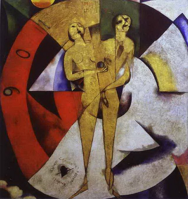 Marc Chagall. Homage to Apollinaire. 1910